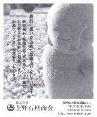 画像:第61回長野県仏教徒上小大会