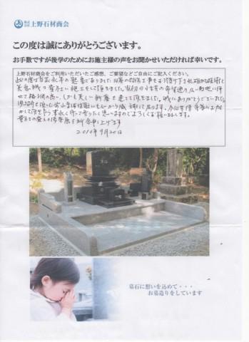 画像:お客様の声 長野県上田市 お墓の新設と御先祖様の建て直し