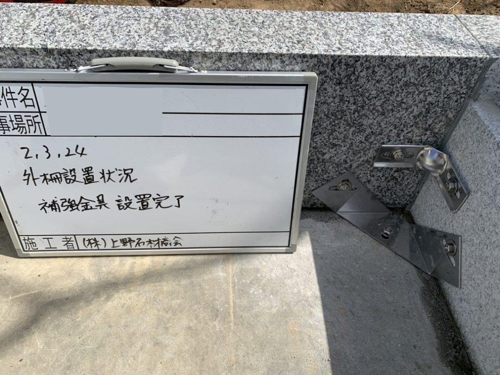 お墓のリフォーム(D-BOX施工)
